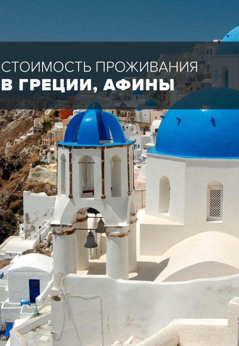 Стоимость проживания в Греции, Афины – аренда жилья, продукты