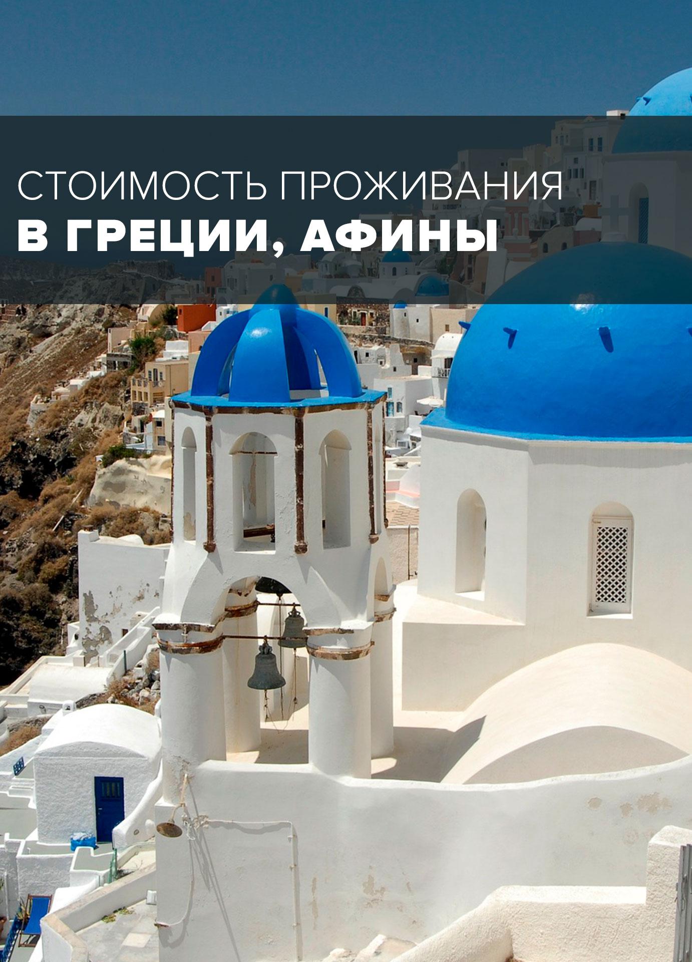 Стоимость проживания в Греции, Афины - аренда жилья, продукты