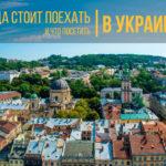 Куда стоит поехать в Украине — Самые захватывающие пейзажи