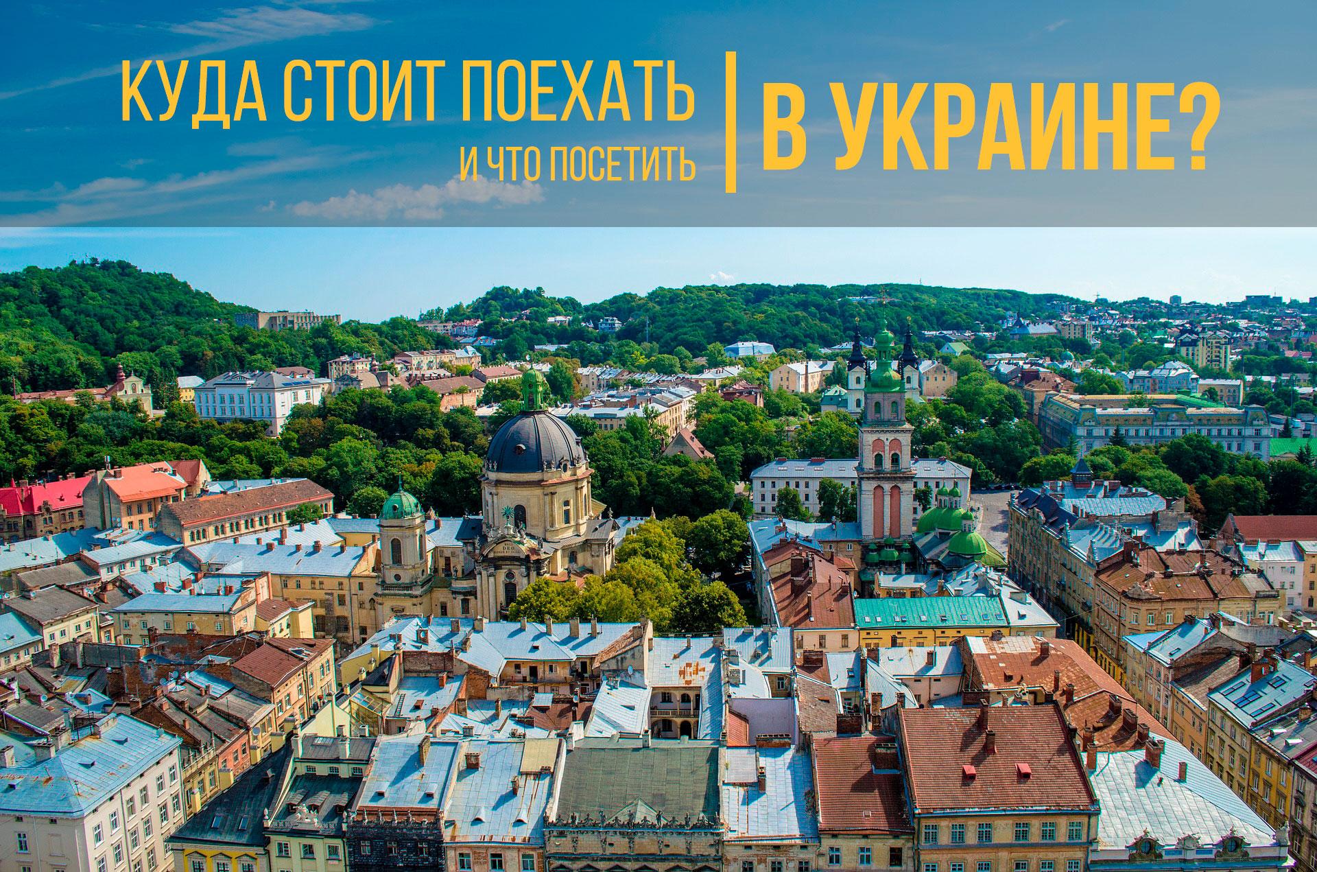 Куда стоит поехать в Украине - Самые захватывающие пейзажи