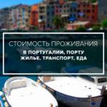 Стоимость проживания в Португалии, Порту - жилье, транспорт, еда