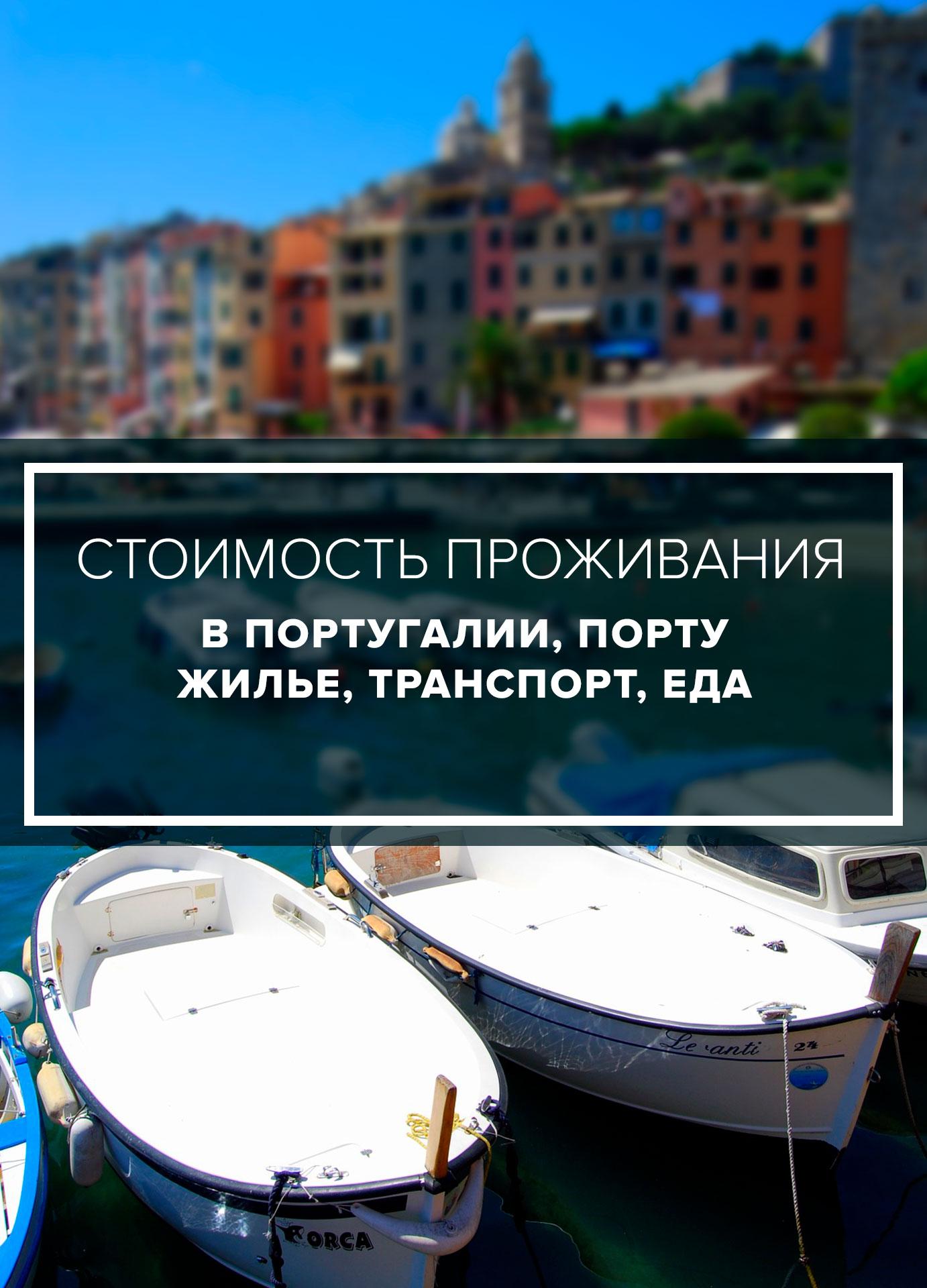 Стоимость проживания в Португалии, Порту – жилье, транспорт, еда