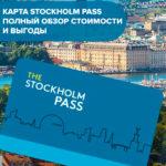 Карта Stockholm pass — полный обзор стоимости и выгоды