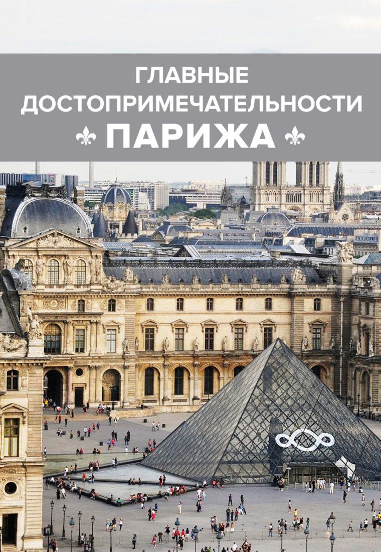 Главные достопримечательности Парижа и обзор цен на них